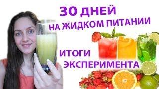 30 дней жидкое питание, итоги эксперимента. Сыроедение на соках
