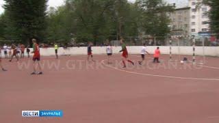 В Кургане финишировал Открытый городской турнир по дворовому футболу