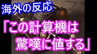(海外の反応)日本に存在した機械式計算機に海外の人達大絶賛