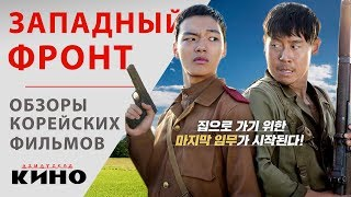 Западный фронт (Seobujeonseon) — Корейские фильмы