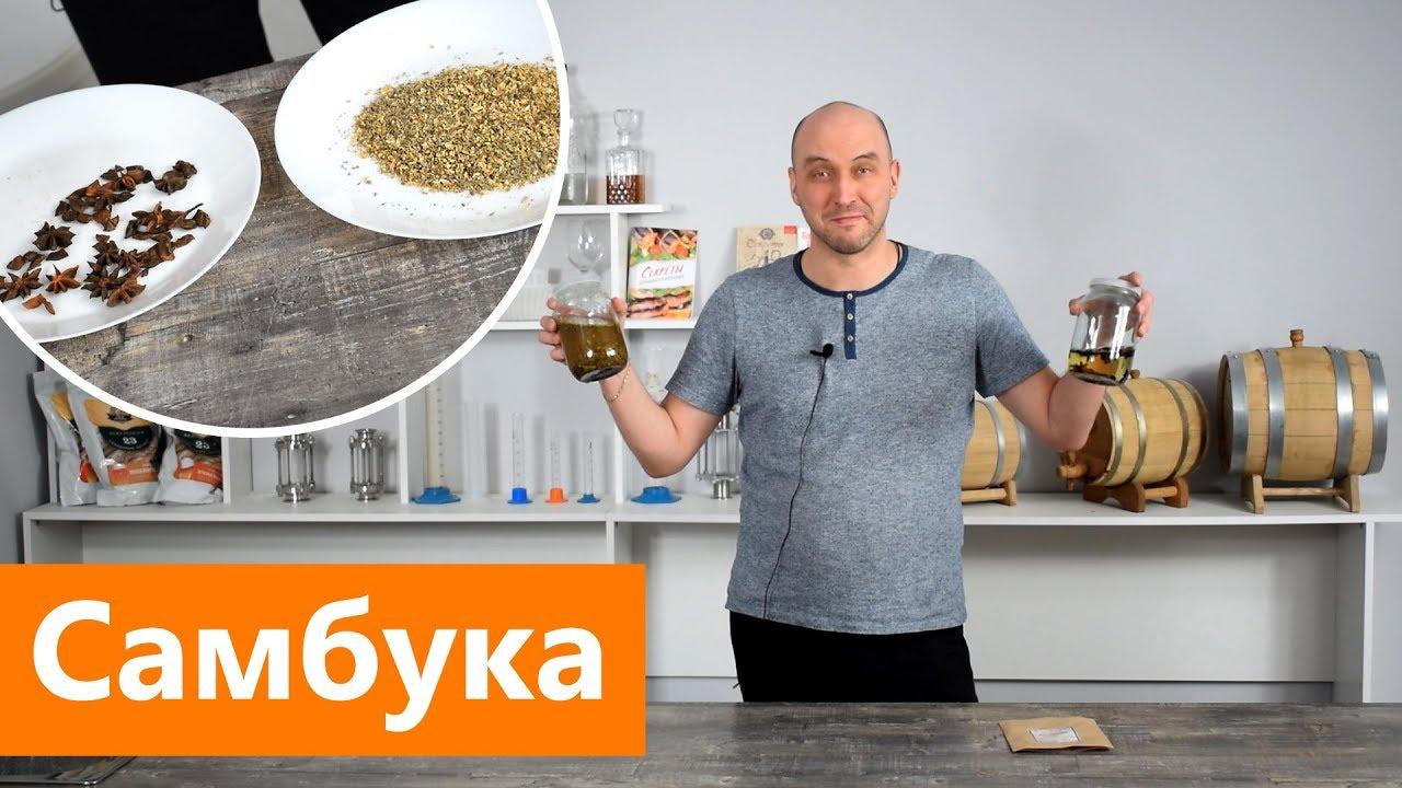 Рецепт самбуки в домашних условиях | Набор трав и специй