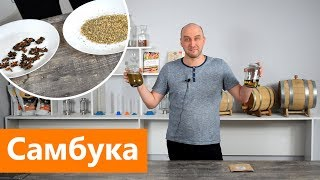 Рецепт самбуки в домашних условиях Набор трав и специй