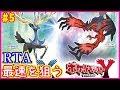 【RTA】ポケモンXY RTAで世界1位を目指す#5【XY】