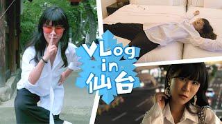 Vlog 公主們尖叫吧,日本近距離見羽生結弦×高絲雪肌精