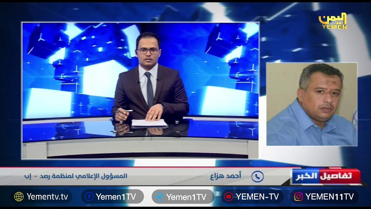 Photo of مليشيا الحوثي تضيق الخناق على المنظمات وتنهب موارد محافظة إب – تفاصيل الخبر 06/07/2019