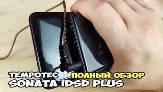 TempoTec Sonata iDSD Plus: пожалуй лучший ЦАП в своем сегменте. Полный обзор