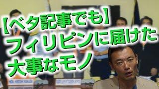 【ベタ記事でも】日本→フィリピンに大事なモノが届いた!