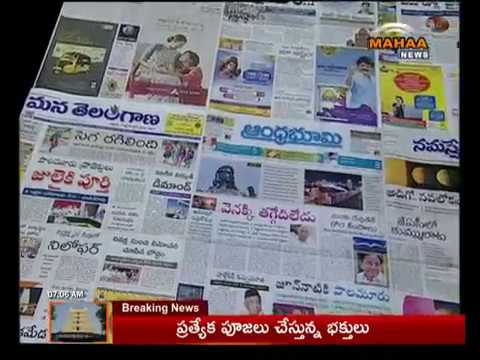 Ok google latest news in telugu