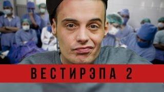 Вестирэпа 2 - Guf в больнице