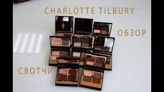 Обзор на палетки теней от Charlotte Tilbury