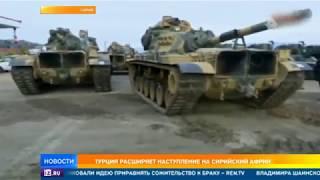 Турция расширяет наступление на сирийский Африн