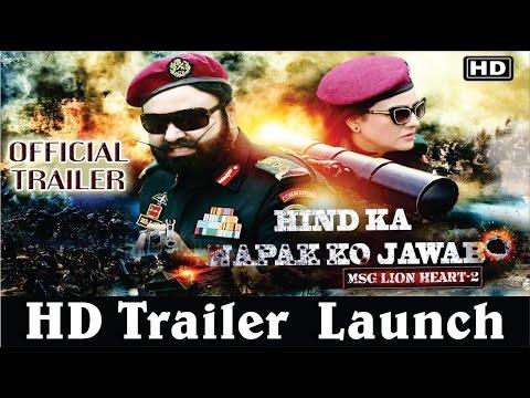 गुरमीत राम रहीम की फिल्म ''हिंद का नापाक जवाब लायन हार्ट 2'' का ट्रेलर लॉन्च | Trailer  Launch