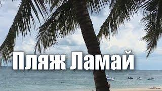 видео Отели на пляже Ламай Самуи
