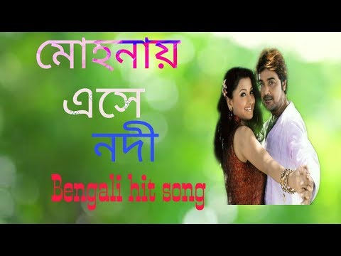 mohonay ese nodi video song