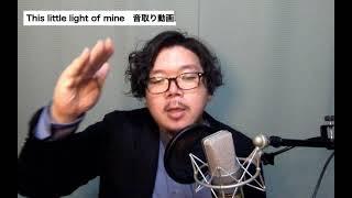 #13 -1[This little light of mine]腰知典