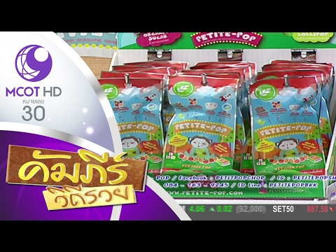 ย้อนหลัง คัมภีร์วิถีรวย (20 ก.พ.60) เปิดคัมภีร์ธุรกิจผลิตภัณฑ์ อมยิ้ม PETITEPOP | ช่อง 9 MCOT HD