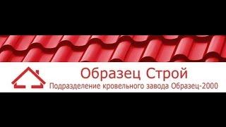 видео Кровельные работы в Одессе