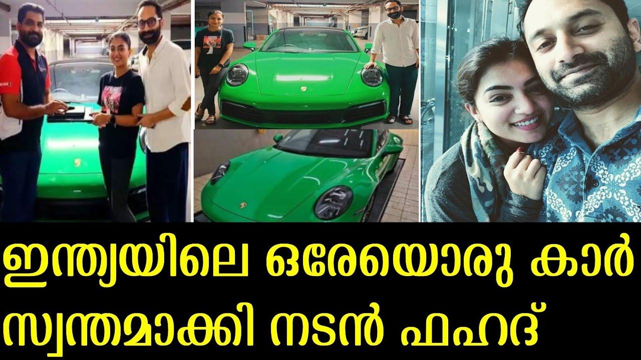 പൈതൺ ഗ്രീൻ പോർഷെ സ്വന്തമാക്കി ഫഹദ് നസ്രിയ... വില കേട്ടാൽ ഞെട്ടും l Fahadh Fazil new car l Porsche