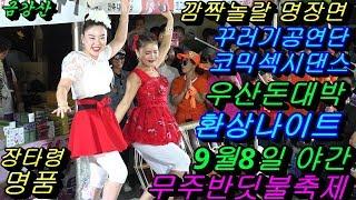 💗 버드리 눈물이유는 환상배꼽빠짐 웃음대박💗 9월8일 야간 무주반딧불축제 초청 공연