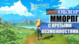 ОБЗОР Peria Chronicles - Новая ММОРПГ с крутыми возможностями