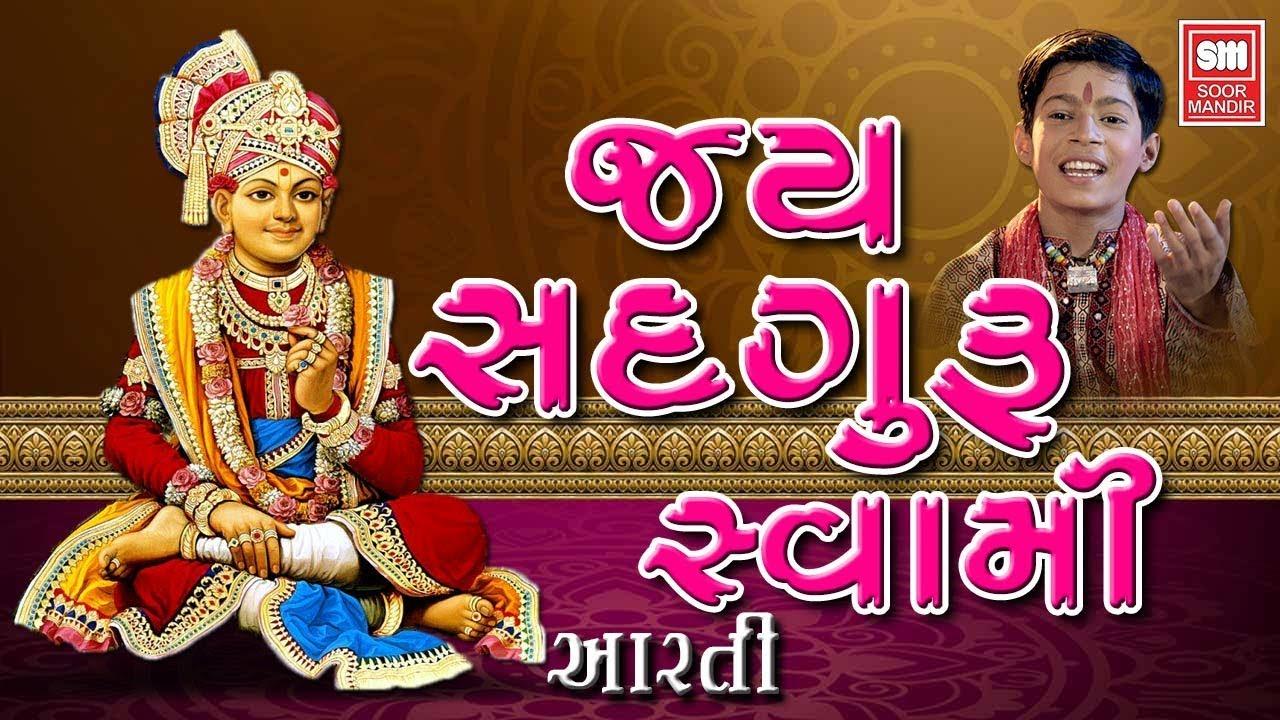 swaminarayan aarti-jai sadguru swami
