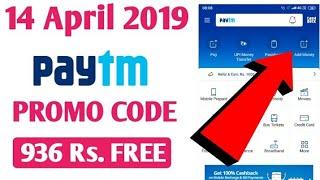 Paytm Loot Offer ₹ 936 Add Money || New Add Money Promocode Today || 14 April New Add Money Offer