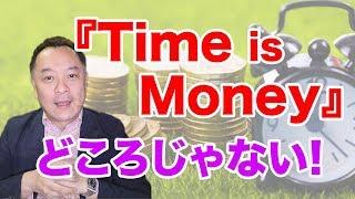 【時は金なり?】脱サラ時、もっとも気をつけるべき事【ニッポンのハエギワ Vol.233】