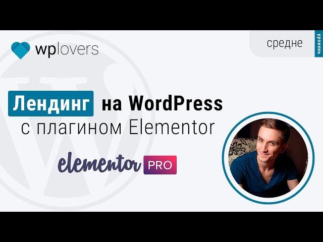 Landing Page на WordPress с плагином Elementor PRO. Реалити-шоу по пошаговому созданию лендинга