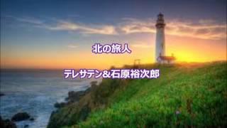 アジアの歌姫テレサテン と 昭和の名優 石原裕次郎のとても相性の良い合...