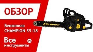 видео Пилы Champion 55-18