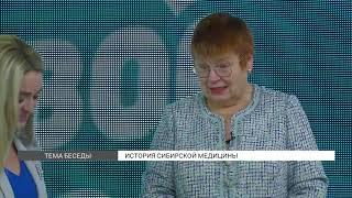История сибирской медицины