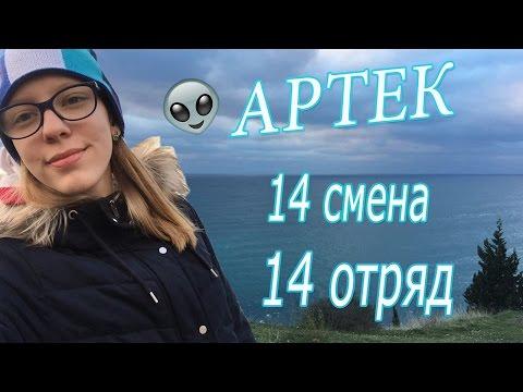 VLOG. АРТЕК. МОРСКОЙ. 14 СМЕНА 2016