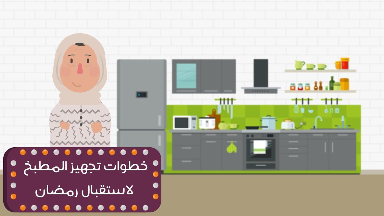 نتيجة بحث الصور عن تجهيزات رمضان للمطبخ