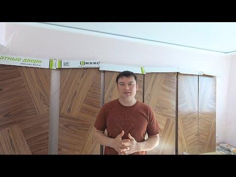 Установка дверей ОНИКС. Часть 1. Замер проемов и врезка фурнитуры