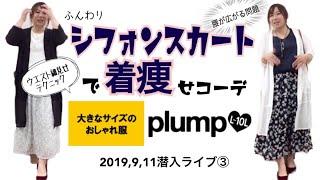 【plump】9/11潜入ライブ!着痩せアイテム紹介③ 岡田ゆりの 検索動画 2