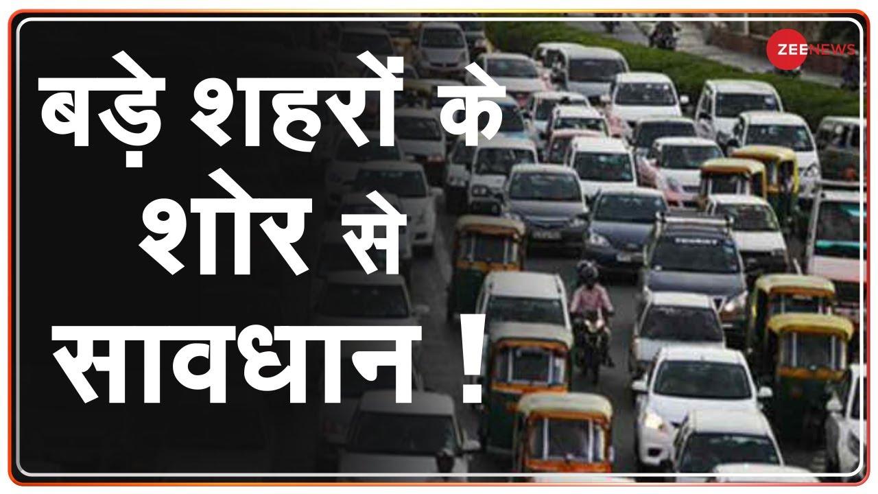 Noise Pollution In Cities: बड़े शहरों का शोर बन रहा बड़ी मुसीबत | Sound Pollution | Latest Hindi news
