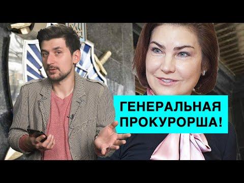 Что не удалось скрыть о себе новому генеральному прокурору Украины Ирине Венедиктовой?