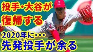 【MLB】投手・大谷が復帰する2020年に、先発投手が余ることもない【大谷・MLB・エンゼルス】