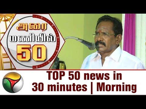 Top 50 News in 30 Minutes | Morning | 20/11/2017 | Puthiya Thalaimurai TV