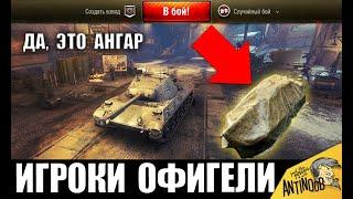 СРОЧНО ВСЕМ WoT! WG СПРЯТАЛИ В АНГАРЕ.... World of Tanks