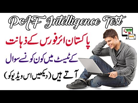 PAF Online Tests - Pakistan Air Force Intelligence Test Preparation Online Free - LearningWithsMile