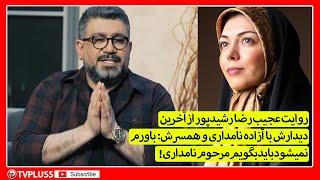 روایت عجیب رشیدپور از آخرین دیدارش با آزاده نامداری و همسرش: باورم نمی شود باید بگویم مرحوم نامداری!