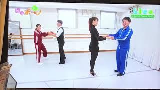 あいテレビ「ほのボーノ」社交ダンスに挑戦!! part1