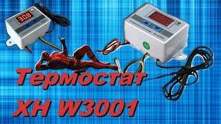 Термостат XH W3001 Цифровий Контроль Температури