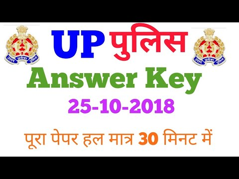 Answer key :UP Police Re Exam 25 October 2018, UP Police Re Exam answer key, paper solution