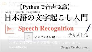 【Python - 音声認識】無料で日本語の文字起こしのやり方(録音・音声ファイル編)