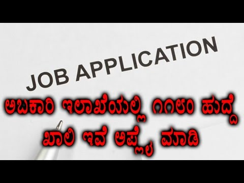 1180 Vacancies at Excise Department, Apply within 30th March | Oneindia Kannada