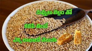 Sesame And Jaggery Amazing Combination For Health | Health Facts Telugu | Eagle Health