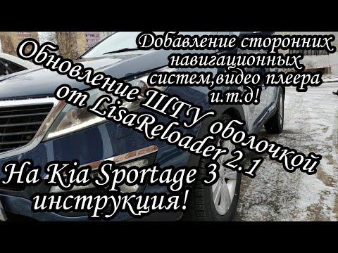 LisaReloader 2.1 на ШГУ Kia Sportage 3/Народная прошивка