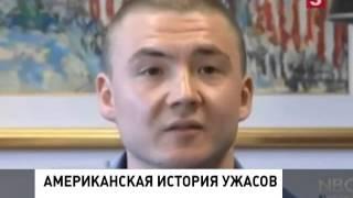 Детдомовец из России рассказал, как жил в американской семье на положении секс-раба.